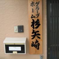 グループホーム杉矢崎入口