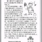 ひびき愛日誌2014091