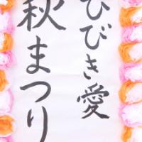 ひびき愛秋祭り